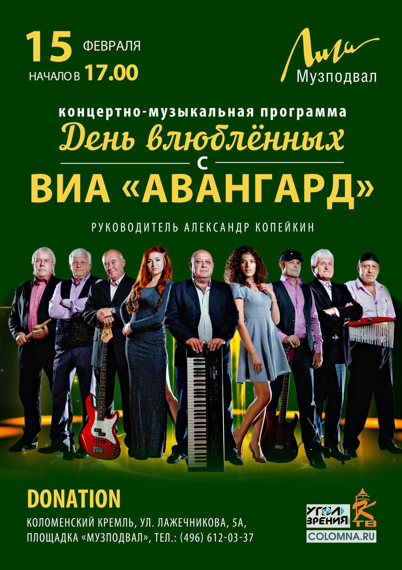 Концертно-музыкальная программа «День влюблённых с группой «Авангард» пройдёт в музподвале «Лиги» 15 февраля