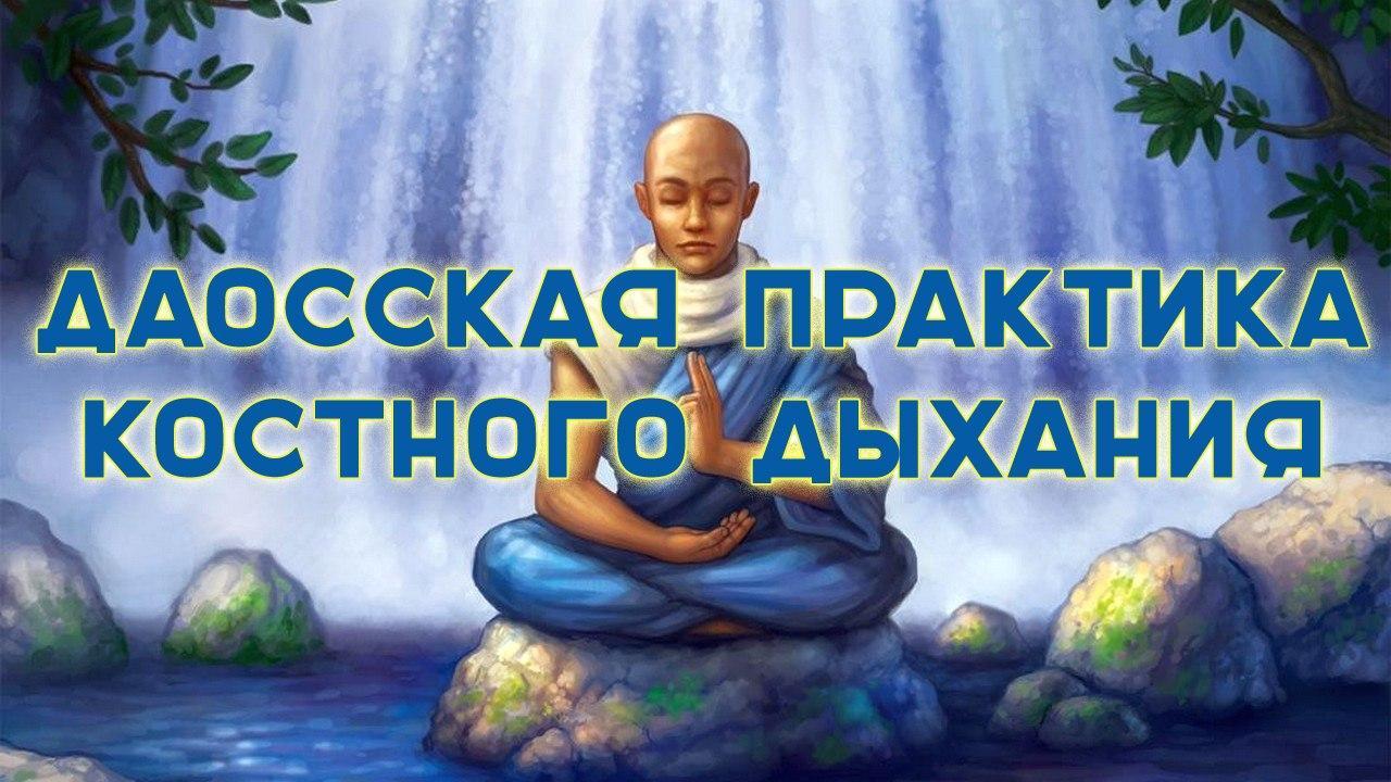 Даосская практика Костного Дыхания – акция