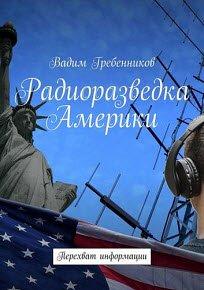 Скачать Радиоразведка Америки. Перехват информации