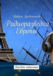 Скачать Радиоразведка Европы. Перехват информации