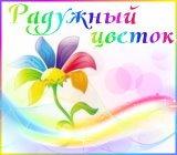 Радуга рукоделий Raduzhnyjcvetok.1396531647
