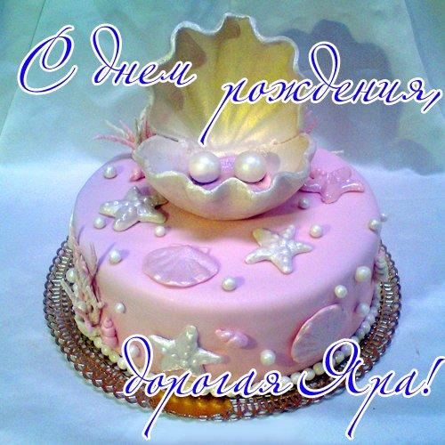 С днем рождения, Яра! Rakushka2.1382857839