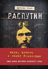Скачать Распутин. Вера, власть и закат Романовых