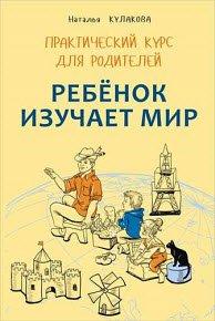 Скачать Ребенок изучает мир. Занятия с детьми 2–6 лет. Практический курс для родителей