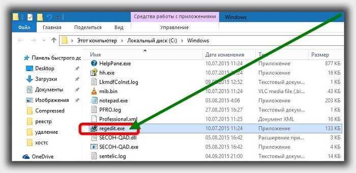 Скрыть значки рабочего стола через реестр Windows
