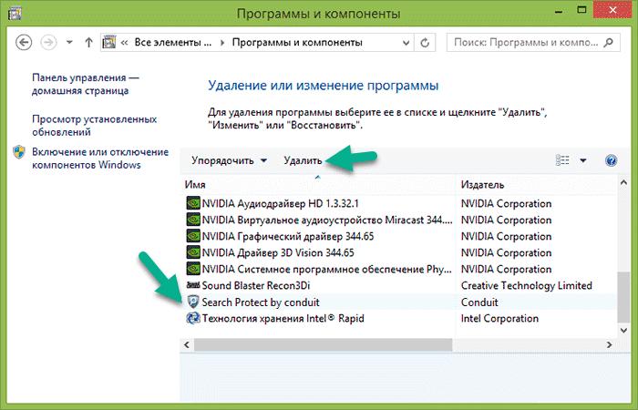Как убрать из своего компьютера Search Protect?