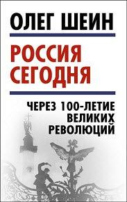 Скачать Россия сегодня. Через 100-летие великих революций