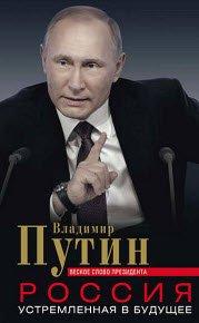 Скачать Россия, устремленная в будущее. Веское слово президента