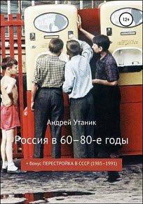 Скачать Россия в 60–80-е годы