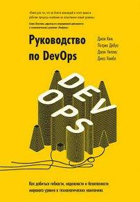 Скачать Руководство по DevOps. Как добиться гибкости, надежности и безопасности мирового уровня в технологических компаниях
