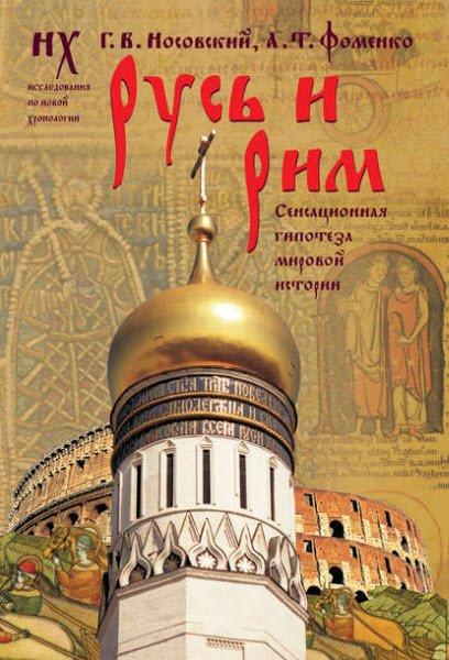 Скачать Русь и Рим. Сенсационная гипотеза мировой истории