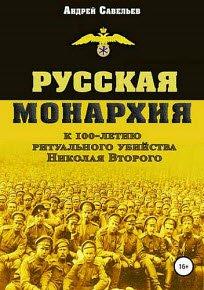 Скачать Русская монархия бесплатно