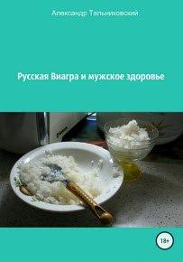 Скачать Русская виагра и мужское здоровье