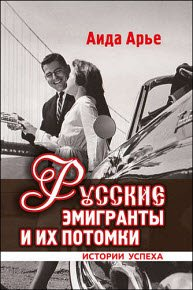 Скачать Русские эмигранты и их потомки. Истории успеха