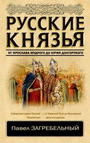 Скачать Русские князья. От Ярослава Мудрого до Юрия Долгорукого