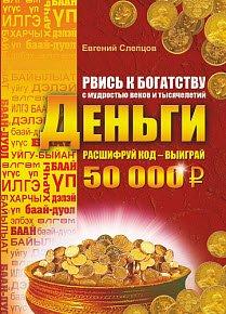 Скачать Рвись к богатству с мудростью веков и тысячелетий. Деньги