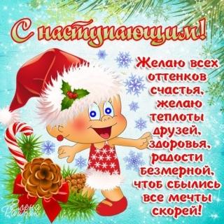http://ipic.su/img/img7/fs/s_nastupajushhim.1419723749.jpg