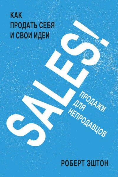 Скачать SALES! Продажи для непродавцов