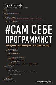 Скачать #Сам себе программист. Как научиться программировать и устроиться в Ebay