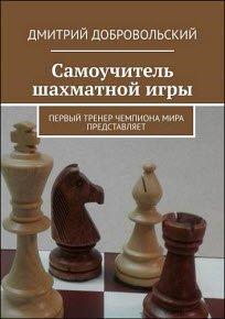 Скачать Самоучитель шахматной игры. Первый тренер чемпиона мира представляет