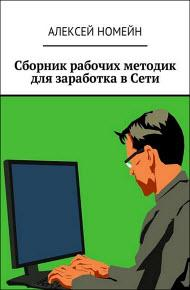Скачать Сборник рабочих методик для заработка в Сети