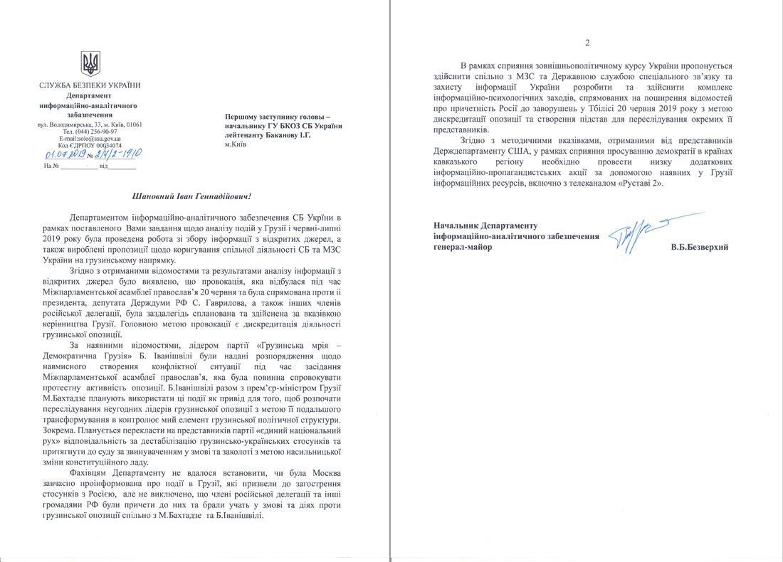 Украинский след в Грузии