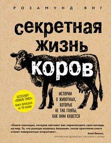 Скачать Секретная жизнь коров. Истории о животных, которые не так глупы, как нам кажется