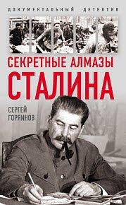 Скачать Секретные алмазы Сталина