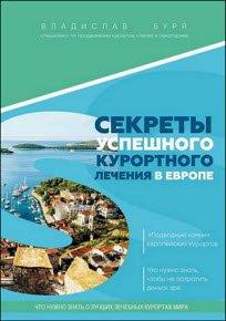 Скачать Секреты успешного курортного лечения в Европе. «Подводные камни» европейских курортов. Что нужно знать, чтобы не потратить деньги зря