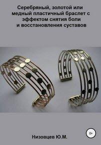 Скачать Серебряный, золотой или медный пластичный браслет с эффектом снятия боли и восстановления суставов