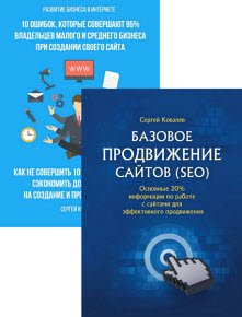 Скачать Сборник произведений С.Ковалева (2 книги)