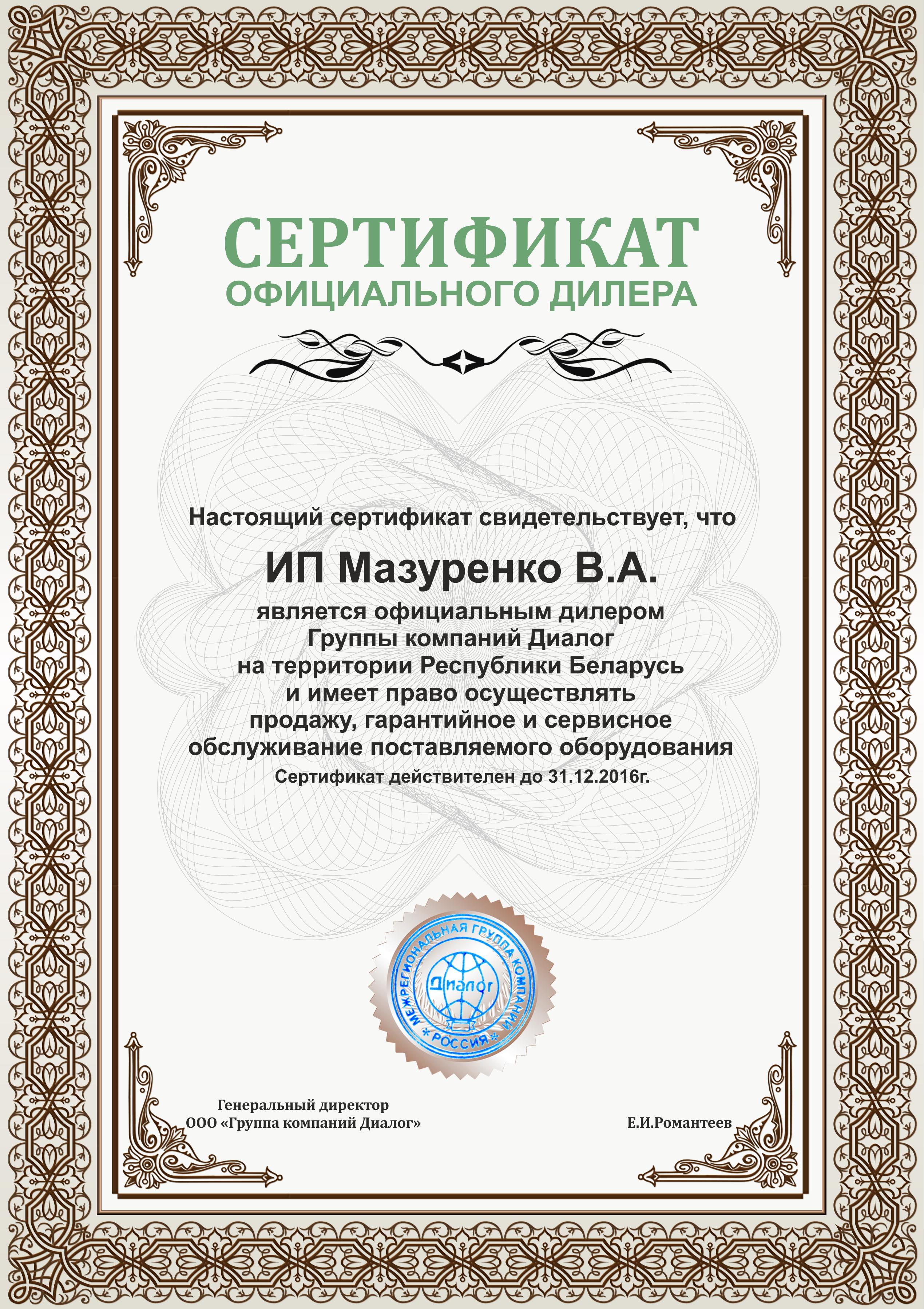 Официальное представительство ГК