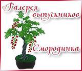 Галерея выпускников  Смородинка Shablonanonsadlyagalerei.1525014937