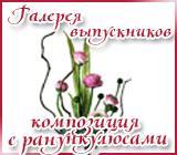 Галерея выпускников  композиция с ранункулюсами Shablonanonsadlyagalerei.1548427473