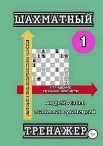 Скачать Шахматный тренажер – 1 бесплатно