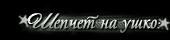 http://ipic.su/img/img7/fs/shepchetnaushko.1446310251.png