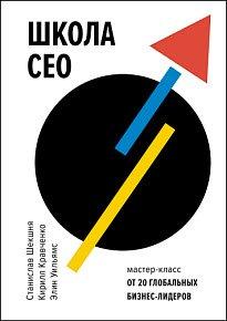 Скачать Школа CEO. Мастер-класс от 20 глобальных бизнес-лидеров бесплатно