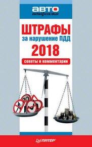 Скачать Штрафы за нарушение ПДД 2018. Советы и комментарии
