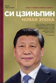Скачать Си Цзиньпин. Новая эпоха