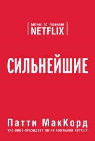 Скачать Сильнейшие. Бизнес по правилам Netflix