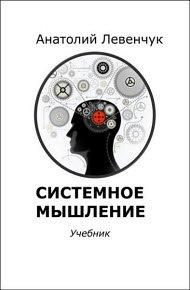 Скачать Системное мышление