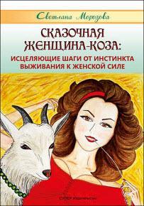 Скачать Сказочная Женщина-Коза: исцеляющие шаги от инстинкта выживания к женской силе