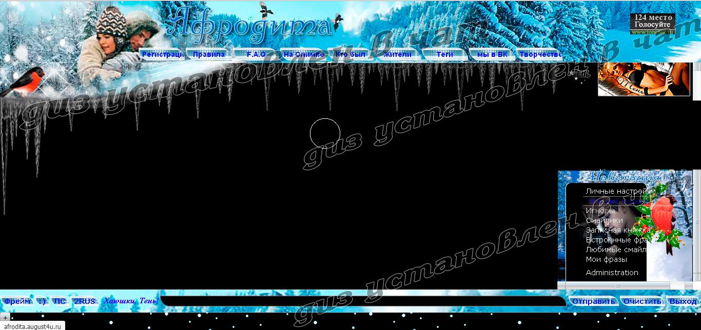 http://ipic.su/img/img7/fs/skrin-zima-afrodita.1414732914.jpg