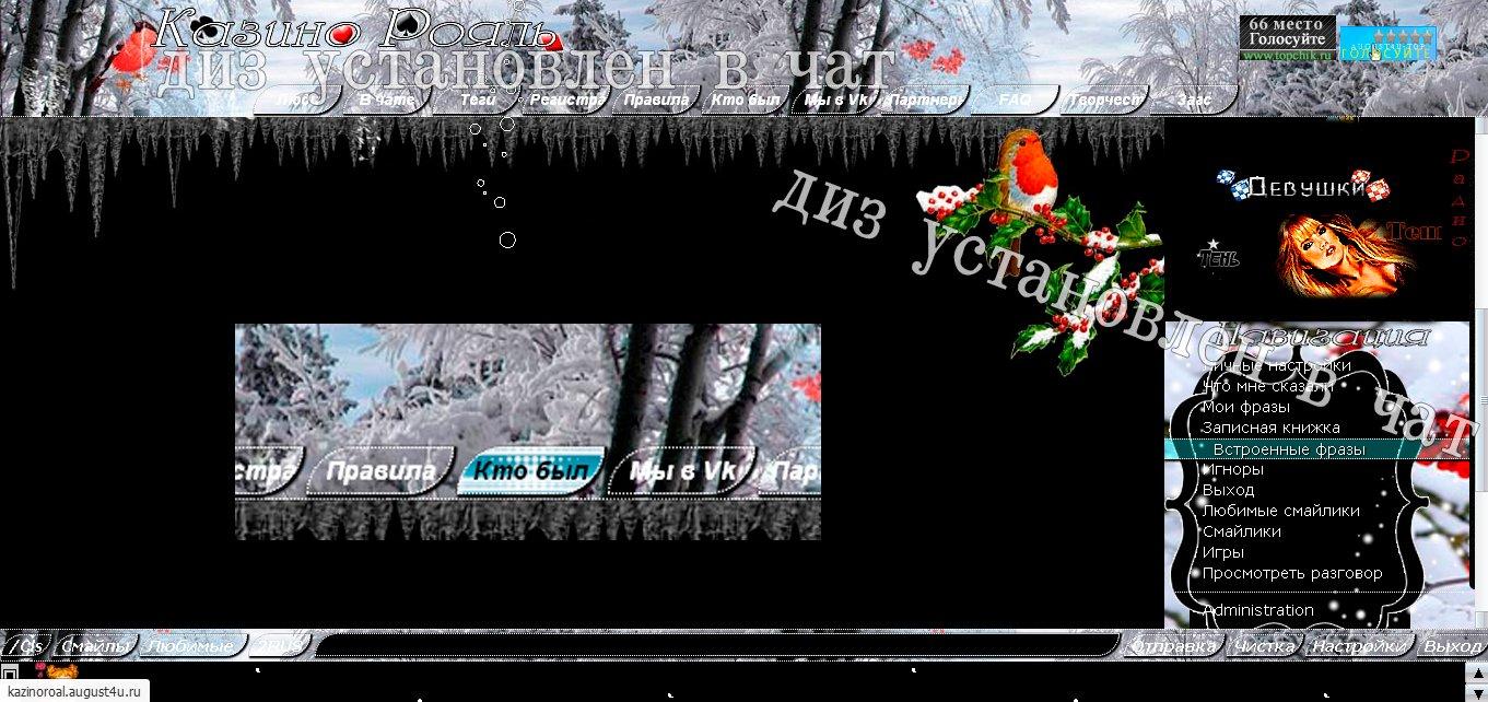 http://ipic.su/img/img7/fs/skrin-zima-v-kazino.1414881732.jpg