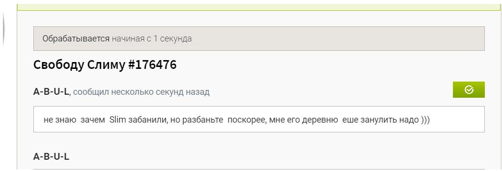 slimrazban.1573151538.png