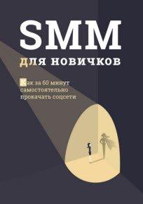 Скачать SMM для новичков