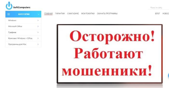 Лохотрон под названием softcоmputers.org