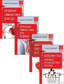 Скачать Советы врача. Сборник из 9 книг