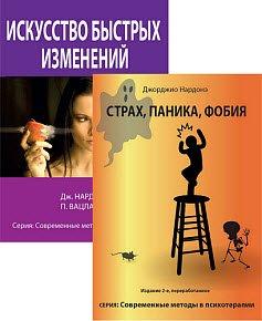 Скачать Современные методы в психотерапии. Серия из 2 книг