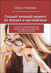 Скачать Создай личный рецепт от неудач в английском. Страхи и предубеждения умных людей, изучающих английский язык бесплатно